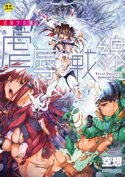 【エロ漫画】武装少女隊虐辱戦線のトップ画像
