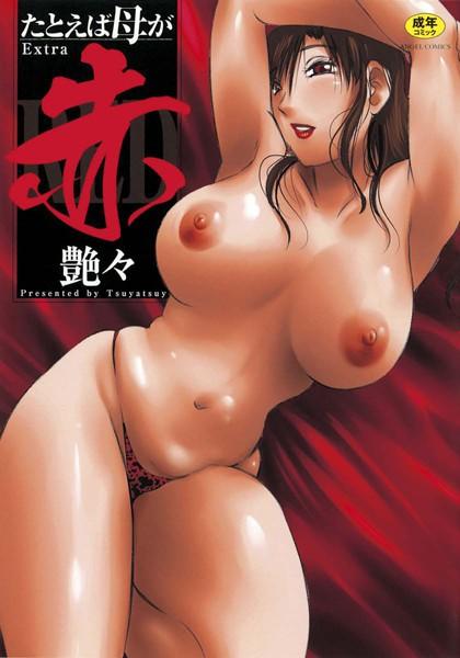 【エロ漫画】たとえば母がExtra 赤のトップ画像