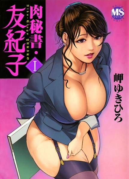 【エロ漫画】肉秘書・友紀子 1巻のトップ画像