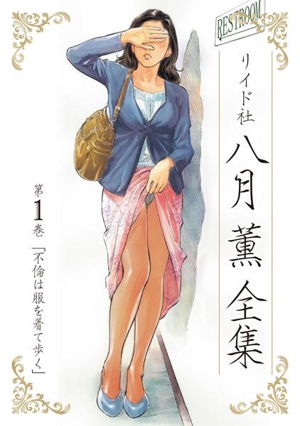 【エロ漫画】八月薫全集 第1巻 不倫は服を着て歩くのトップ画像