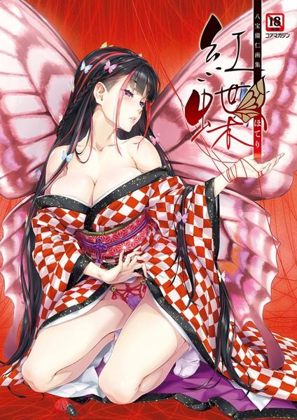 【エロ漫画】八宝備仁画集 紅蝶(ほてり)のアイキャッチ画像