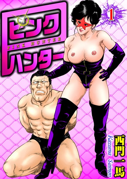 【エロ漫画】ピンクハンター 1のトップ画像