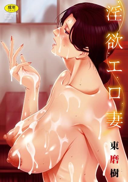 【エロ漫画】淫欲エロ妻のアイキャッチ画像